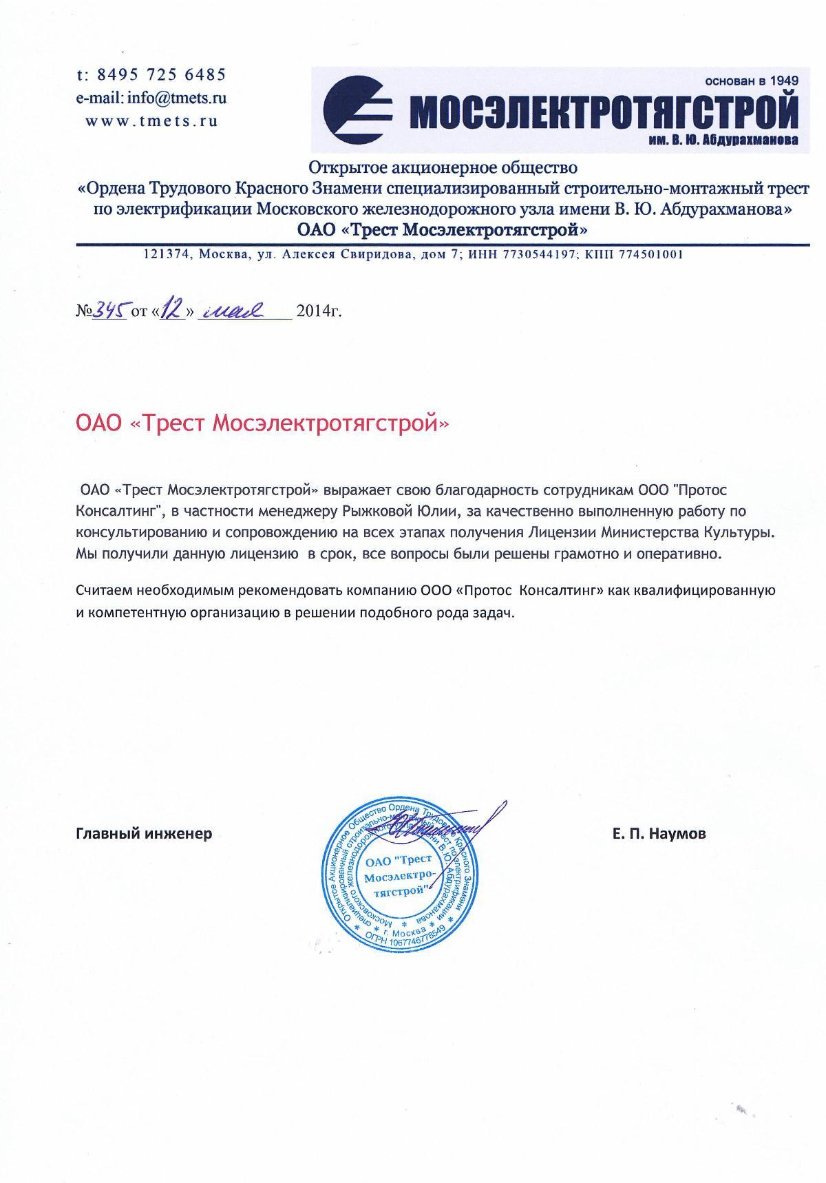фирмы главная трудовая организация москва отзывы сотрудников подробно каждом